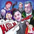 OST - Matilda (Neno Belan)