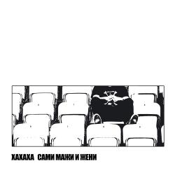 XAXAXA - Sami Maži i Ženi