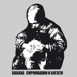 XAXAXA - Siromašni i Bogati